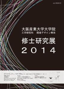 shuushi_web-499x700のコピー