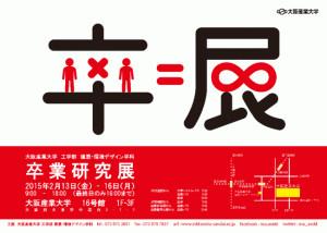 sotsuken_web-650x463