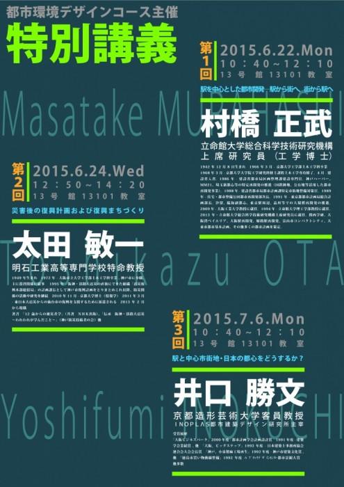 特別講演会ポスター 2015