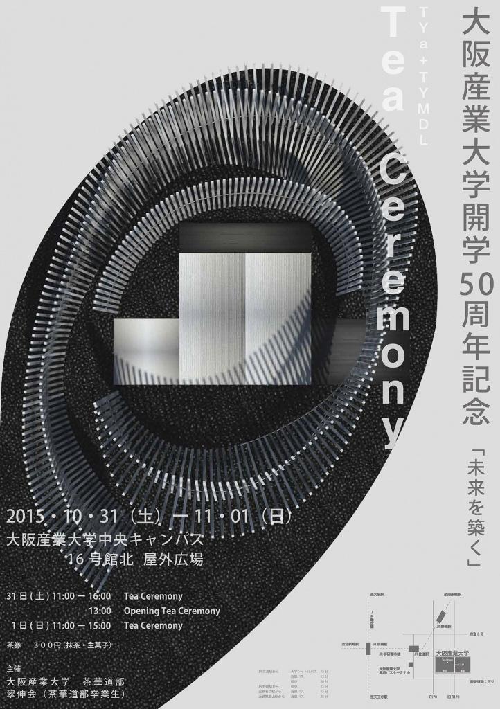 茶室ポスター-1