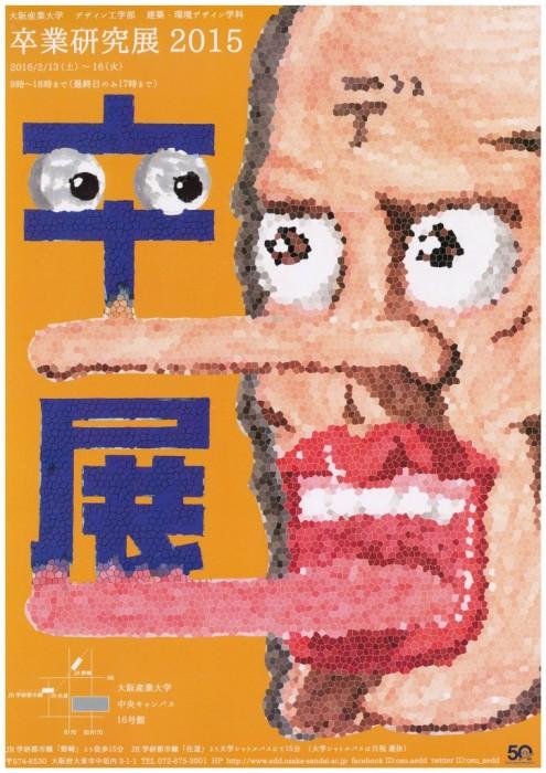 卒研ポスター 2015