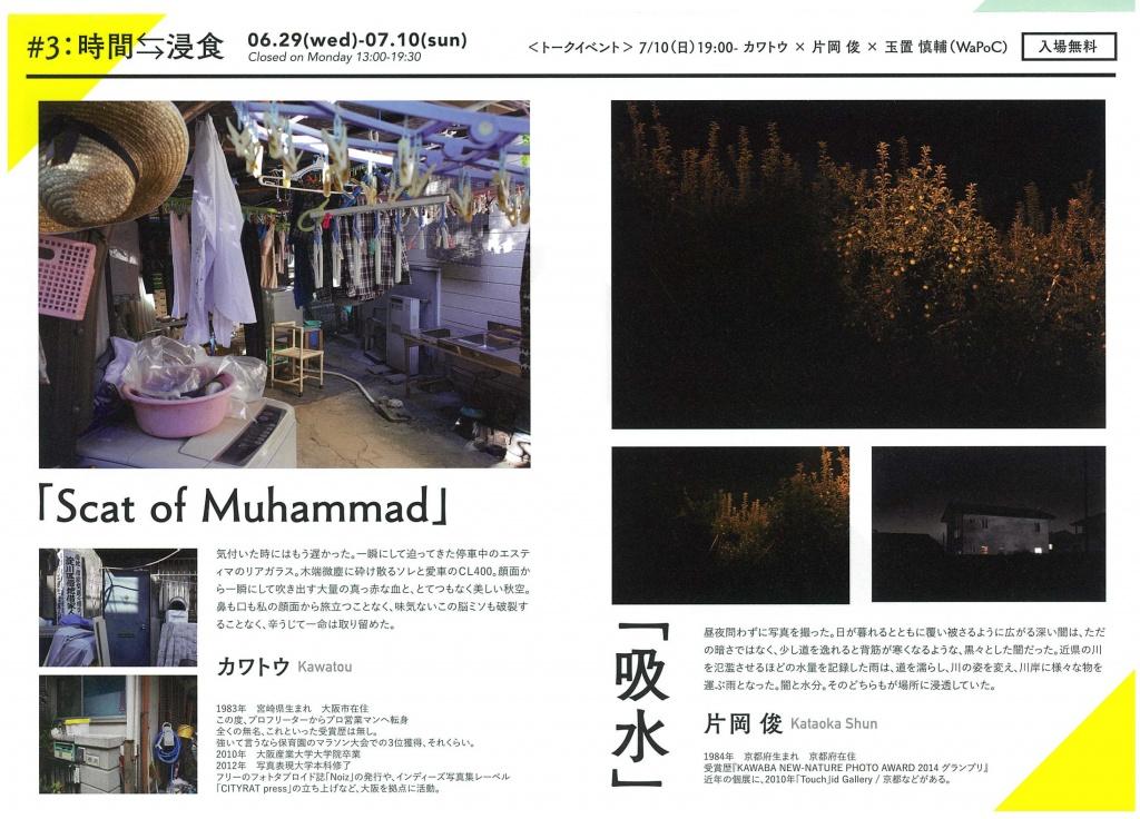 カワトウ-展覧会-2