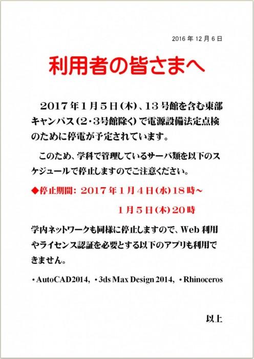 keiji-20161206