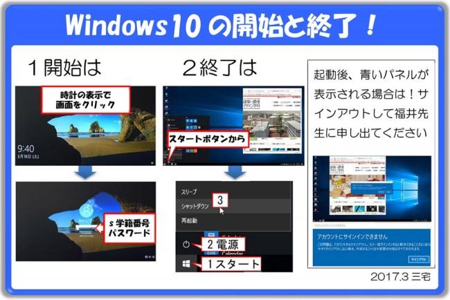 Windows サインイン