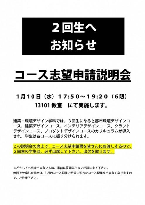 2017 2回生コース分け説明会ver2