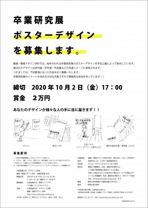 卒業研究展ポスターデザインを募集します。