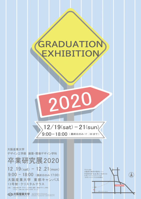 2020年度卒業研究展ポスターデザイン選考結果