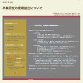 平成29年度 卒業研究の梗概提出ページを公開!の画像