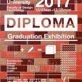 卒業研究展2017開催のお知らせの画像