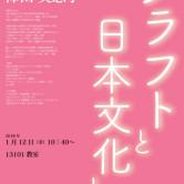 澤田 美恵子 氏 講演会 「クラフトと日本文化と」の画像