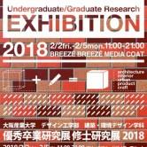 優秀卒業研究展/修士研究展2018開催のお知らせの画像