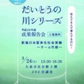 平成29年度 新堀川水質浄化社会実験 ~チーム竹姫~ 住んでる人で澄んでる川に!」成果報告会 開催の画像