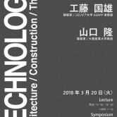 大阪産業大学特別講演会開催のお知らせ 講師:今川 憲英・工藤国雄の画像