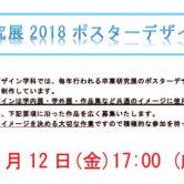 卒業研究展2018 ポスターデザイン募集スタート!の画像
