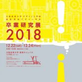 卒業研究展2018開催!の画像