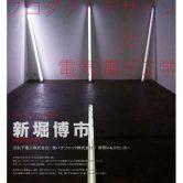新堀 博市 氏 講演会 「プロダクトデザインと電気、電子工学」の画像