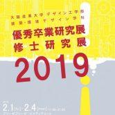 優秀卒業研究展/修士研究展2019開催のお知らせの画像