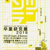 「卒業研究展2019」開催のお知らせの画像