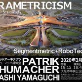 【お詫び】パトリック・シューマッハ特別講演会日程変更について(2/27→3/16)の画像