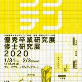 「優秀卒業研究展 修士研究展2020」開催のお知らせの画像