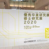 「優秀卒業研究展 修士研究展2020」開催中!!の画像
