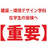 【重要】新年度卒業研究ゼミ配属について(オンライン実施)(4/27最終)の画像
