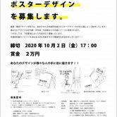 2020年度 卒業研究展ポスターデザインを募集中!!の画像