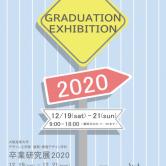 2020年度 卒業研究展ポスターデザイン選考結果!!の画像