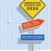 「卒業研究展2020」開催のお知らせの画像