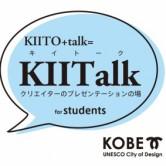 講演情報(檀上助手)@ KIITalk vol.2 「for students」の画像