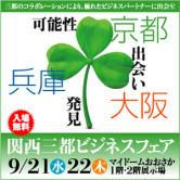 関西三都ビジネスフェア 出展のお知らせの画像