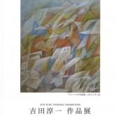 吉田淳一作品展の画像