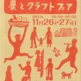農とクラフトフェア(富田林寺内町)ボランティアスタッフ募集!の画像