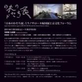 「日本のかたち展」ミラノサローネ帰国展と京文化フォーラムの画像
