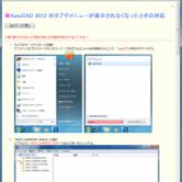 AutoCAD 2012 不具合時の対応方法の画像
