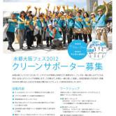 水都大阪フェス2012クリーンサポーター募集の画像