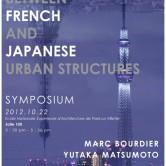 パリ・ラヴィレット建築大学での講演会・シンポジウム開催のお知らせの画像