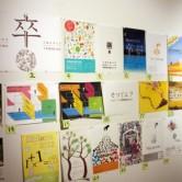 卒業研究展2012 ポスターデザイン投票の画像