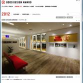 富本亮太さんがグッドデザイン賞を受賞!の画像