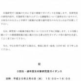 平成25年度卒研ゼミ配属ガイダンスのお知らせの画像