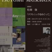 大阪産業大学-若手建築家・理論家シリーズ-第一弾の画像
