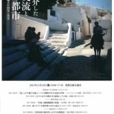 都市史研究の最前線「都市と表象」シリーズの画像