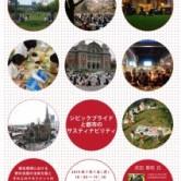 人間環境学 特別講義 2014の画像