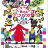 NHKラジオ第1/FM 「ここはふるさと 旅するラジオ」で、「チーム竹姫」の活動が取り上げられます。の画像