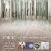 プロダクトデザインコース講演会開催の画像