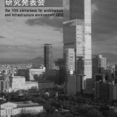 第10回 景観・デザイン研究発表会の画像
