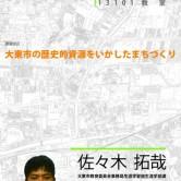 都市環境デザインコース特別講義の画像