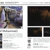 カワトウ 写真展+トークの画像