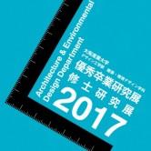 優秀卒業研究展 修士研究展 2017 開催のお知らせの画像