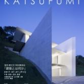 『建築とは何か』 窪田 勝文氏 特別講演会の画像